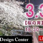 TDC桜の宵YouTubeライブサムネイル